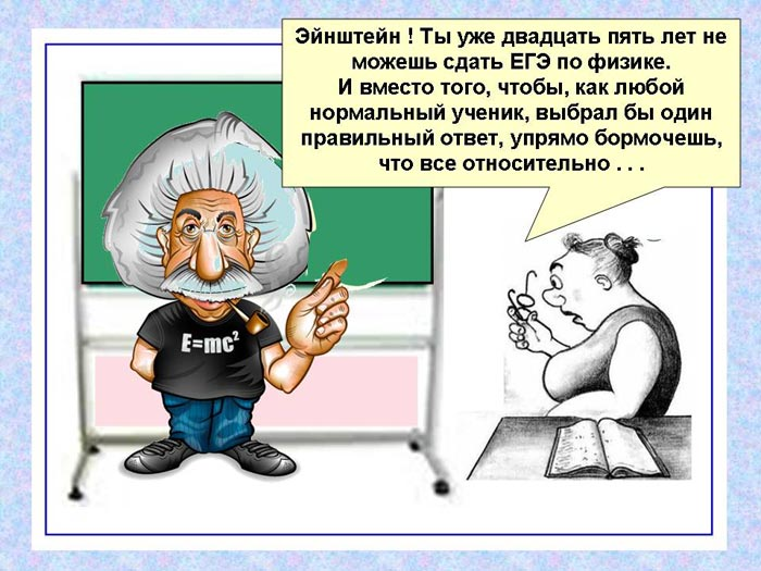 Анекдоты Про Физику И Физиков