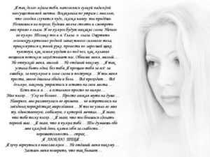 ᐉ красивые нежные романтичные слова письма любимому мужчине. любовное письмо парню, любимому мужчине ➡ klass511.ru