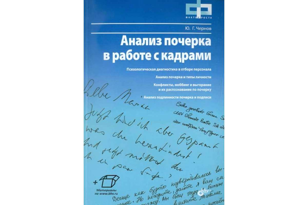 Анализ почерка человека