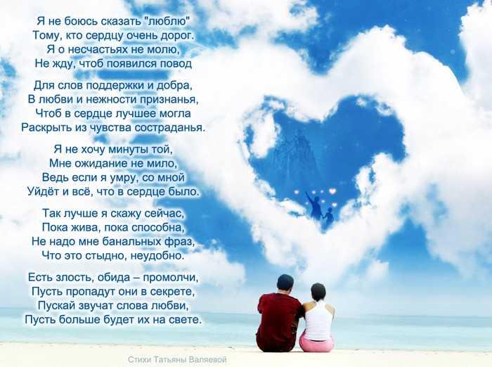 Как признаться девушке в любви, если стесняешься?