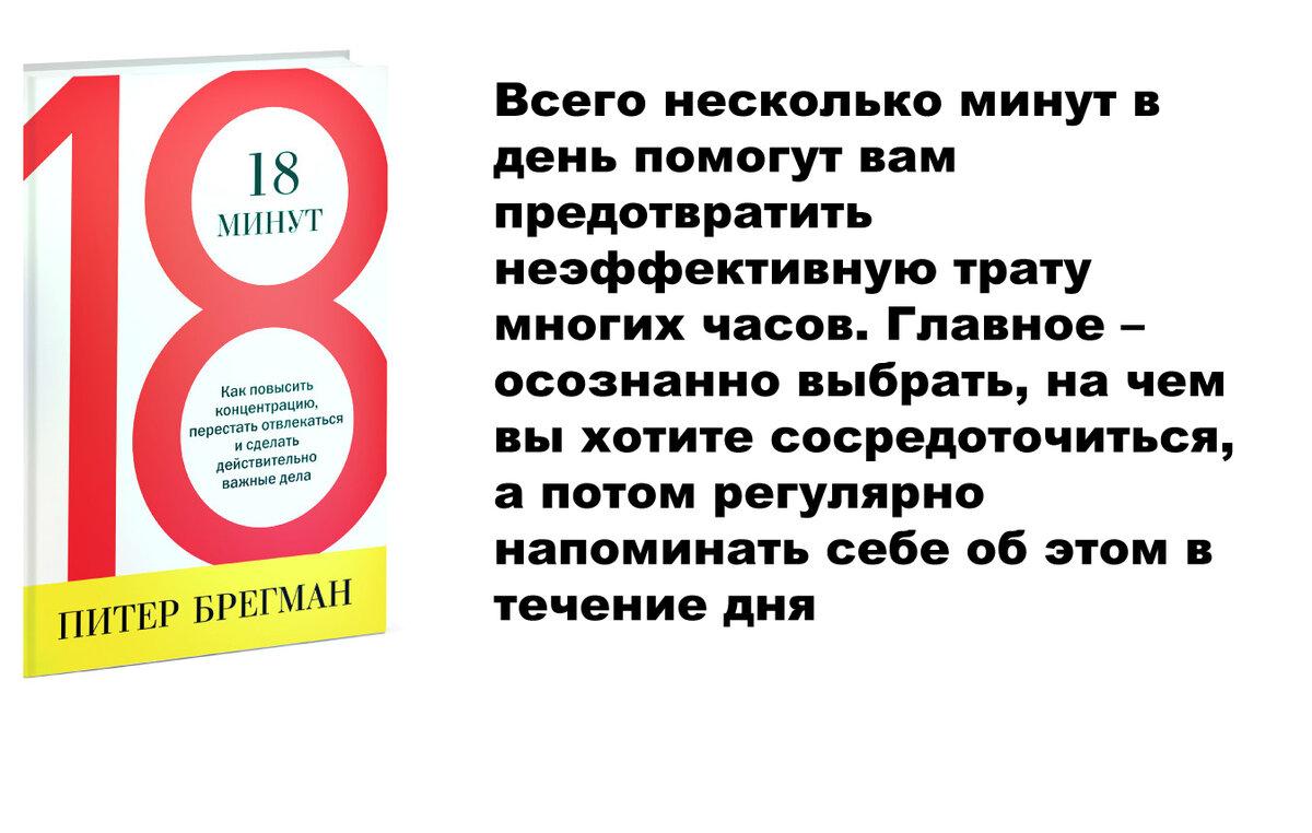 Рецензия: «18 минут. как повысить концентрацию, перестать отвлекаться и делать действительно важные дела», питер брегман