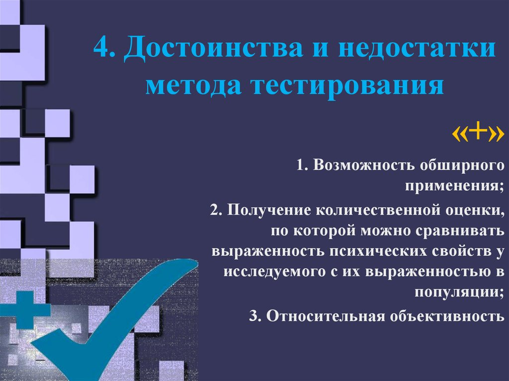 10 вопрос. методы психологии: классификация, общая характеристика, возможности и ограничения