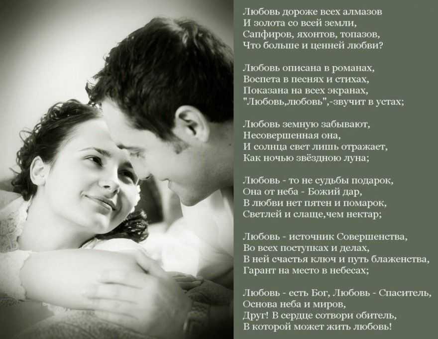 Как признаться в любви мужчине или парню