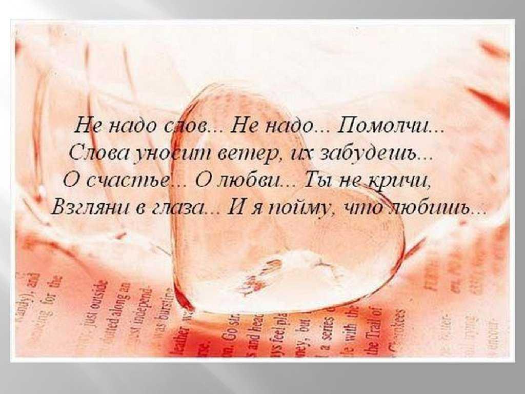 Самые нежные слова любимой девушке своими словами до слез