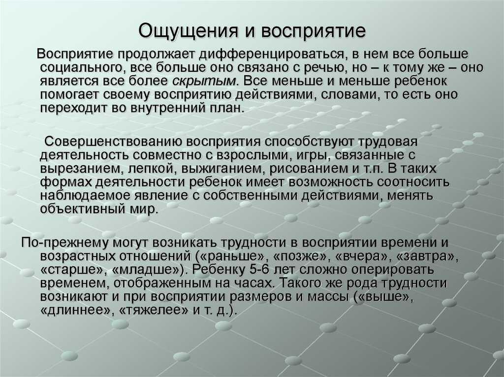 Тема 33. восприятие как процесс. (наверх)