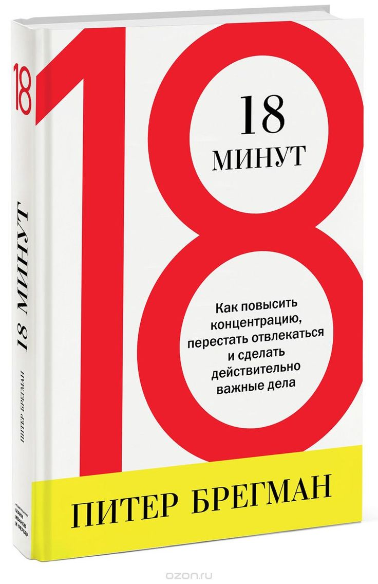 Читать книгу 18 минут. как повысить концентрацию, перестать отвлекаться и сделать действительно важные дела питера брегмана : онлайн чтение - страница 1