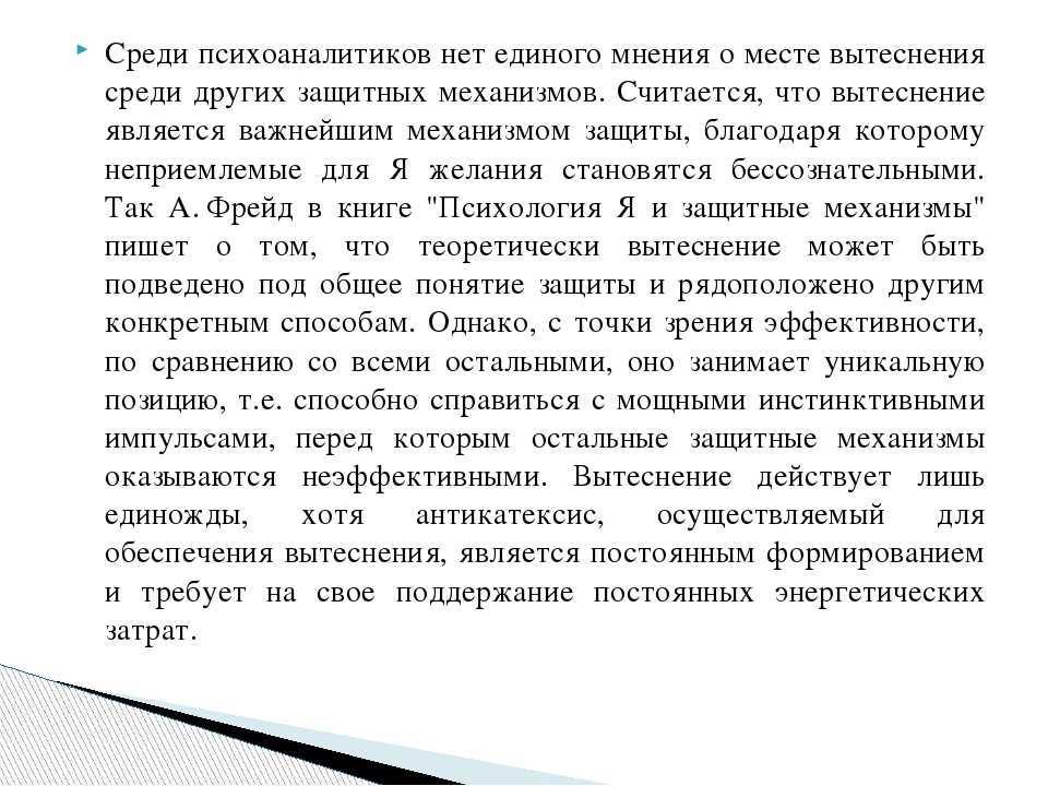 """Тема 1.6. сознание и бессознательное - учебный курс """"психология"""""""