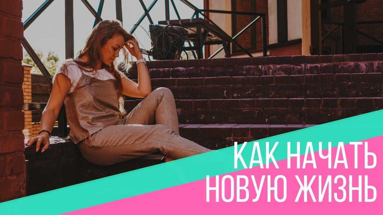 Как начать новую жизнь: советы психолога - psychbook.ru