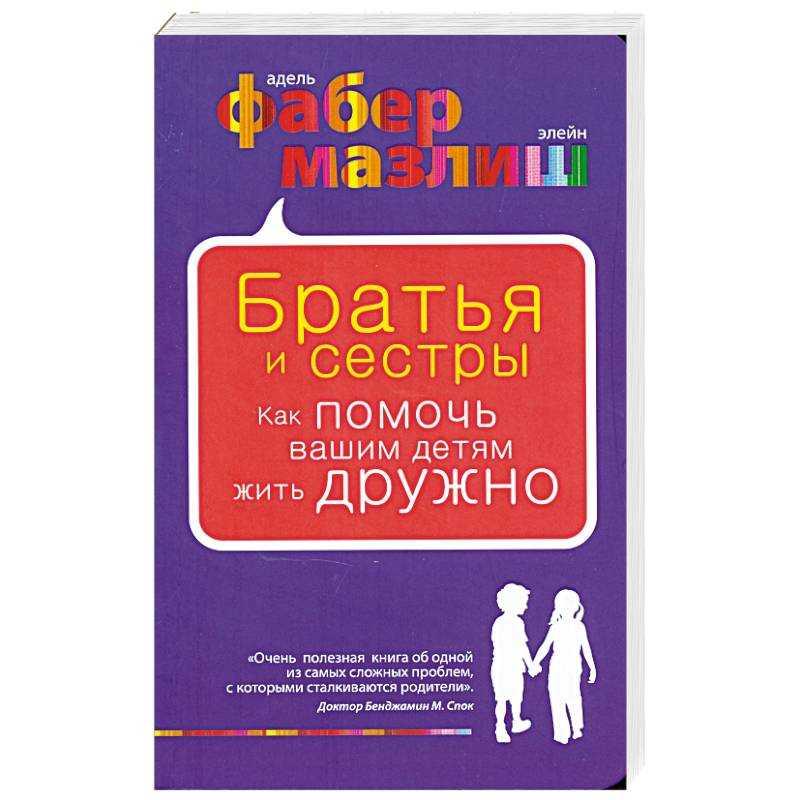 Читать книгу «братья и сестры. как помочь вашим детям жить дружно»? онлайн полностью — элейн мазлиш
