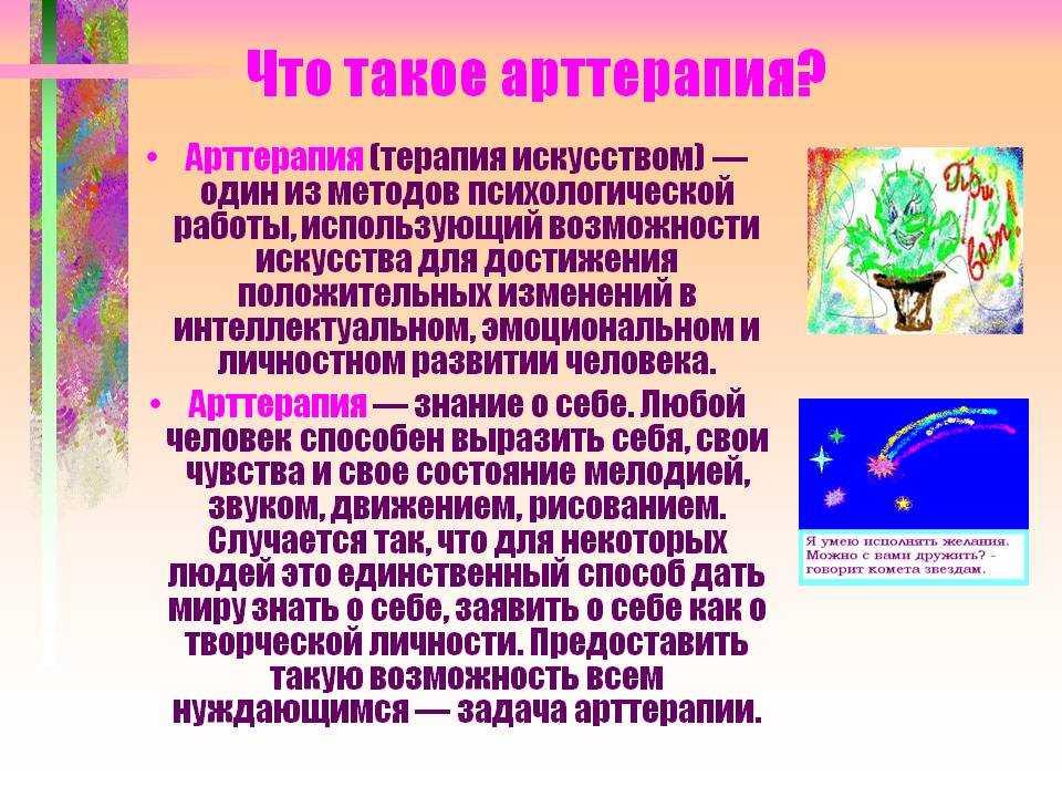 Изотерапия: методы, упражнения, занятия. особенности для детей.