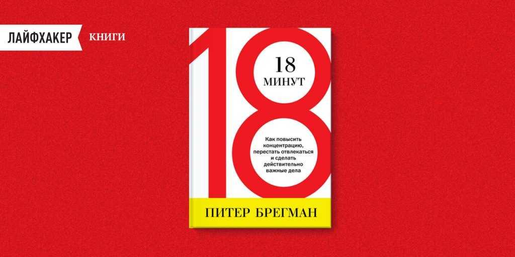 """Обзор книги питера брегмана """"18 минут. как повысить концентрацию, перестать отвлекаться и сделать действительно важные дела"""""""