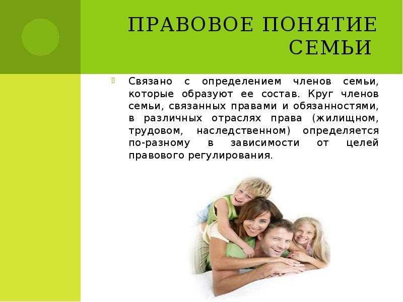 Что такое семейный этикет