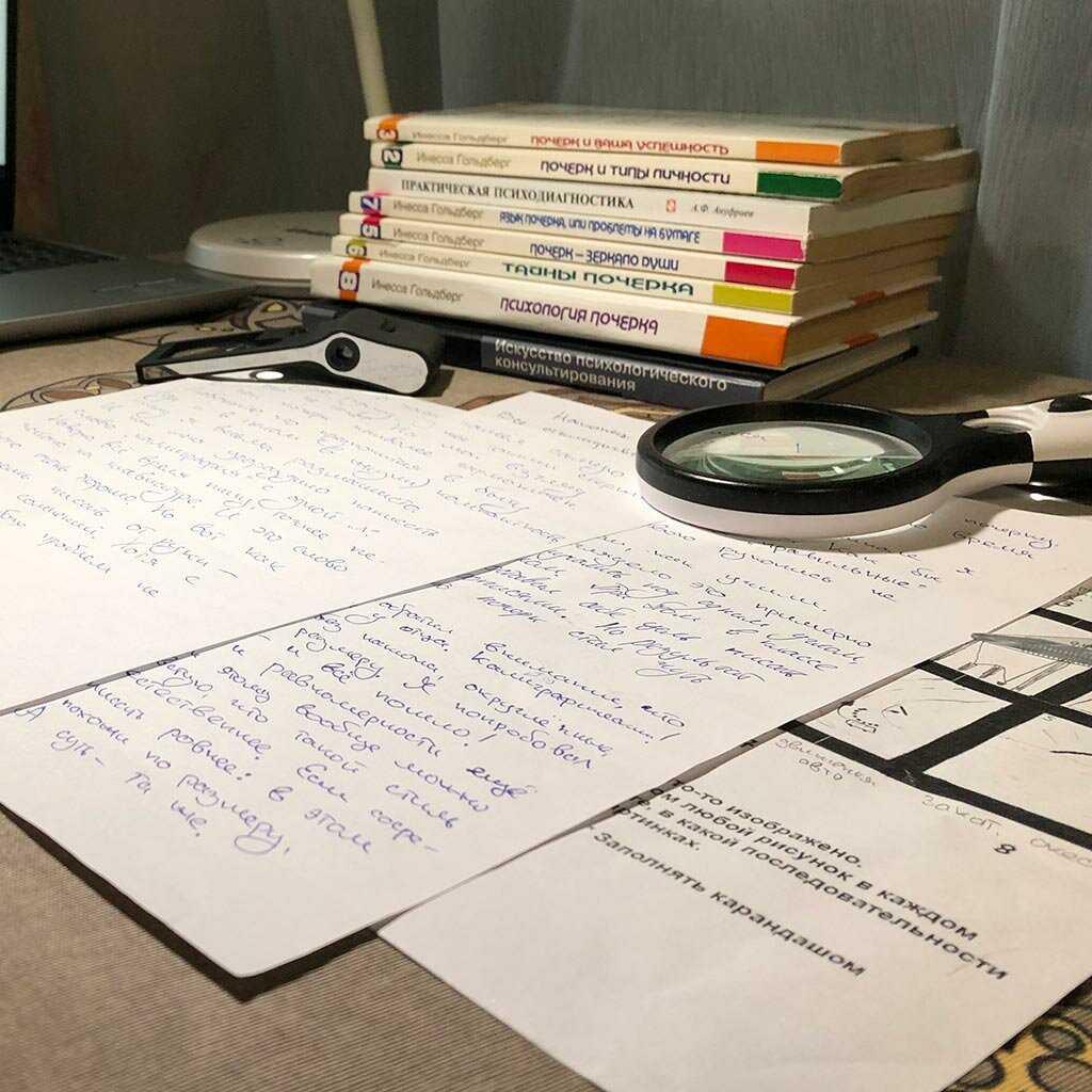 Анализ почерка как  инструмент психодиагностики   методики типирования
