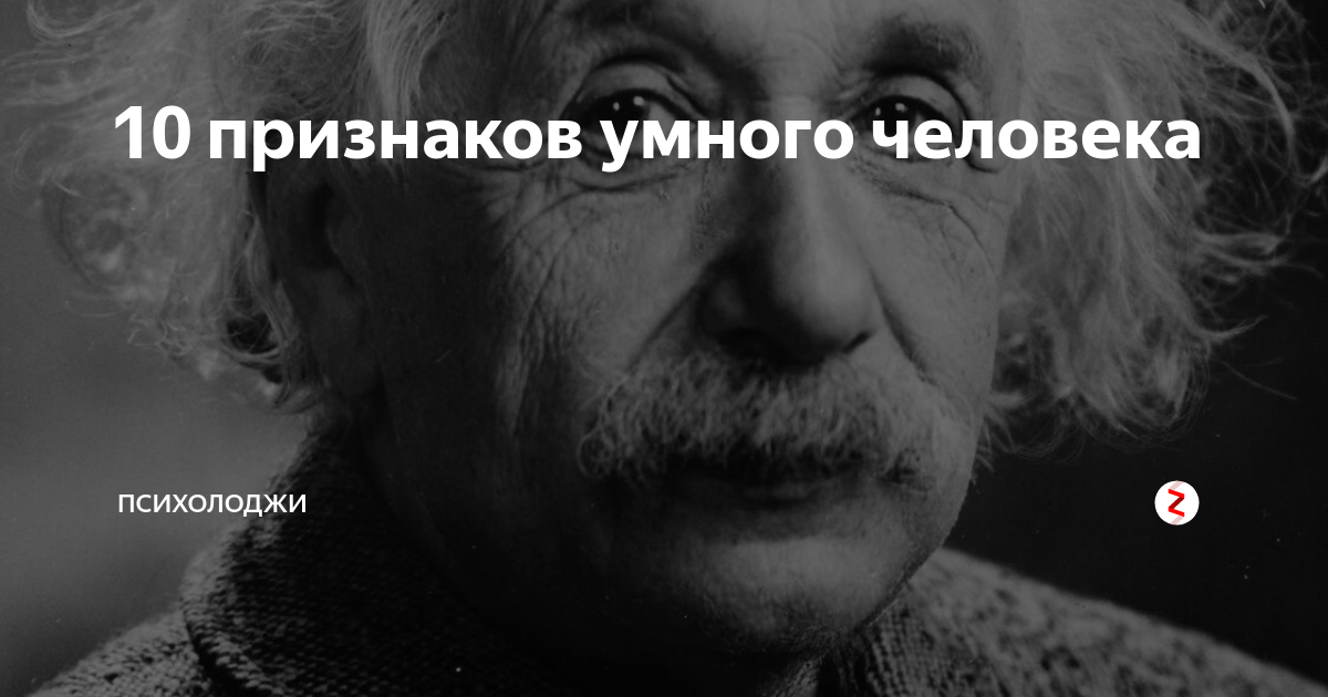 9 неожиданных признаков, по которым глупых легко отличить от умных