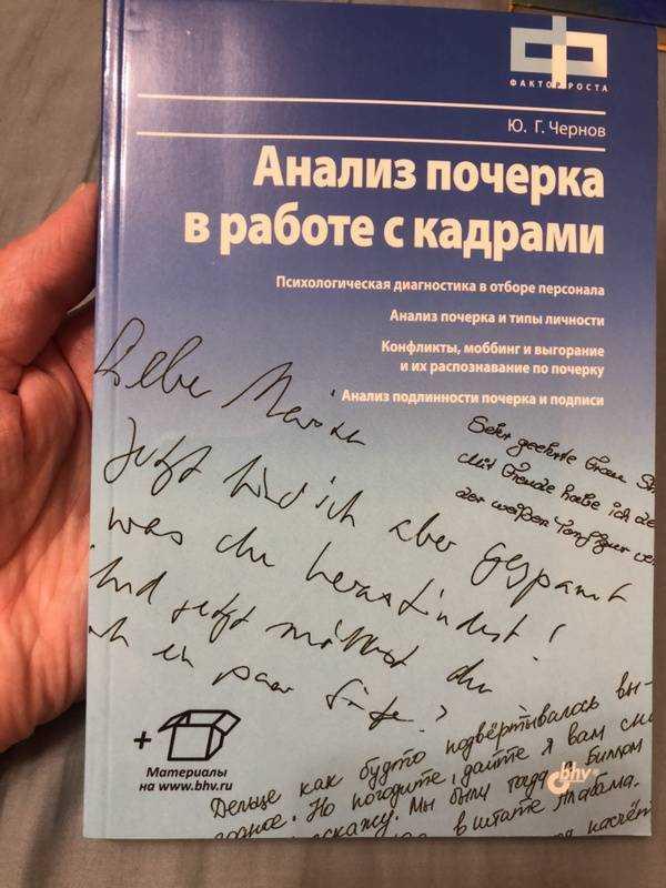 Анализ почерка как инструмент психодиагностики человека