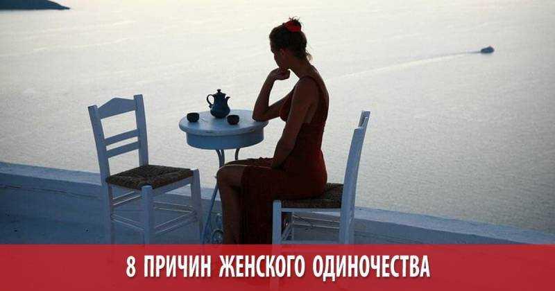 """Одиночество как добровольный выбор - психологическая консультация """"зеркало души"""""""