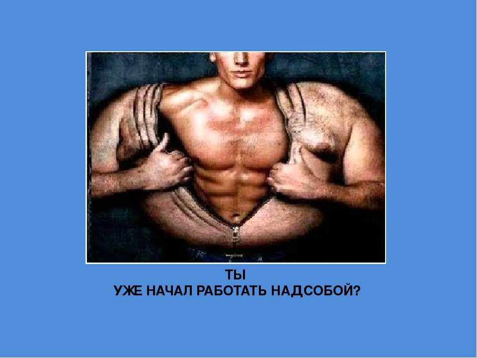 Знай свое телосложение — астеник нормостеник гиперстеник