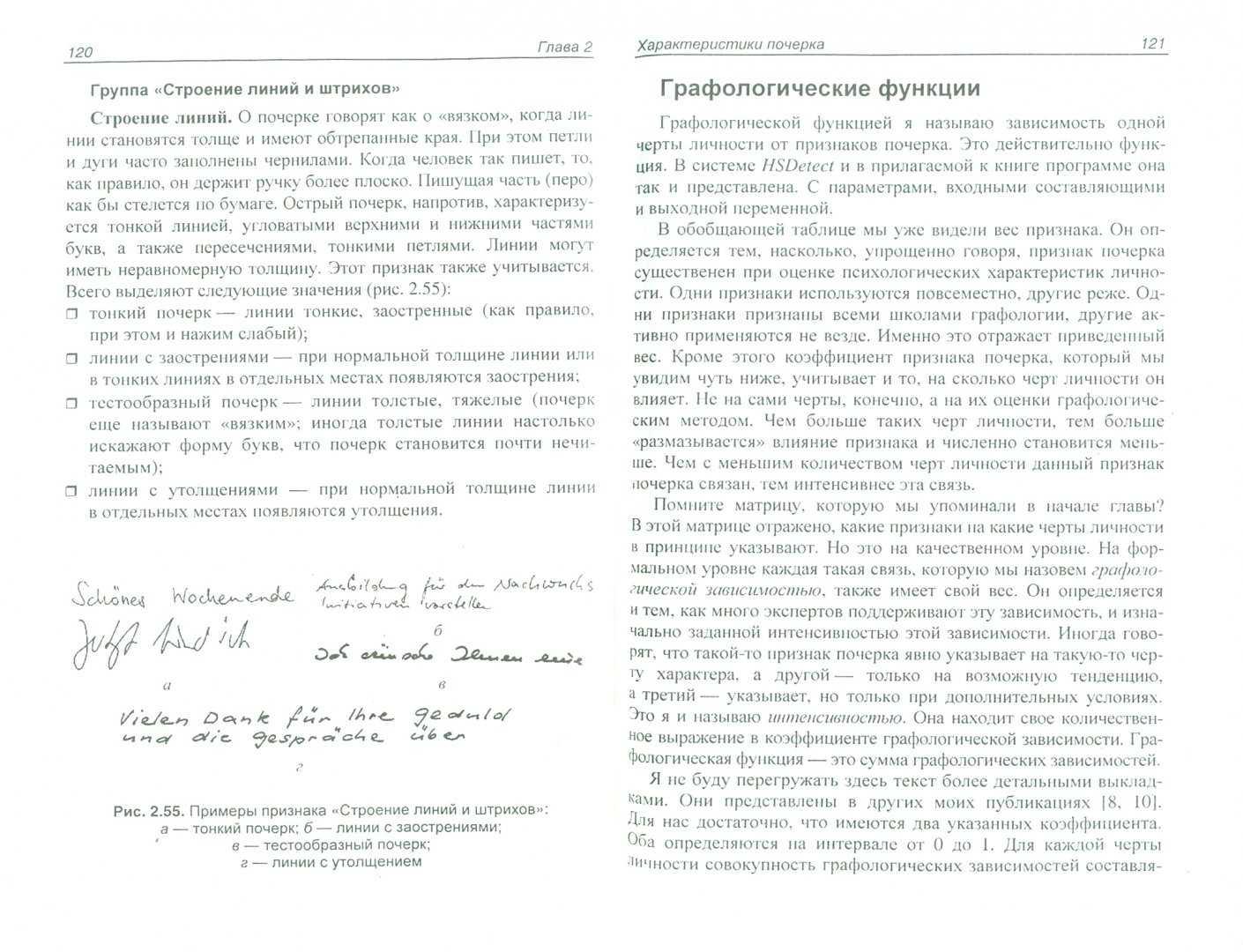 Почерк и характер. графологический анализ как инструмент психодиагностики
