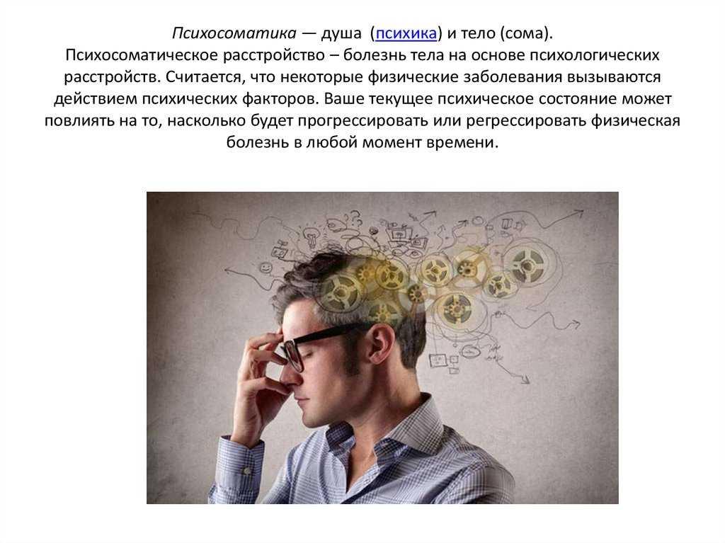 Психосоматика в таблицах: причины и лечение заболеваний | психология