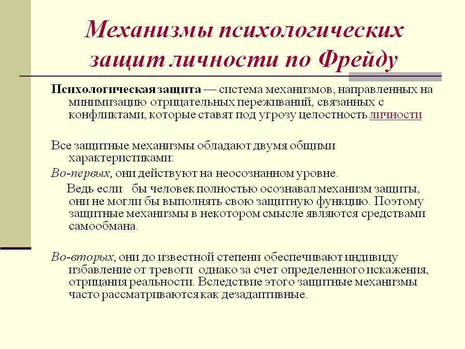 Вытеснение (психологическая защита): примеры механизма