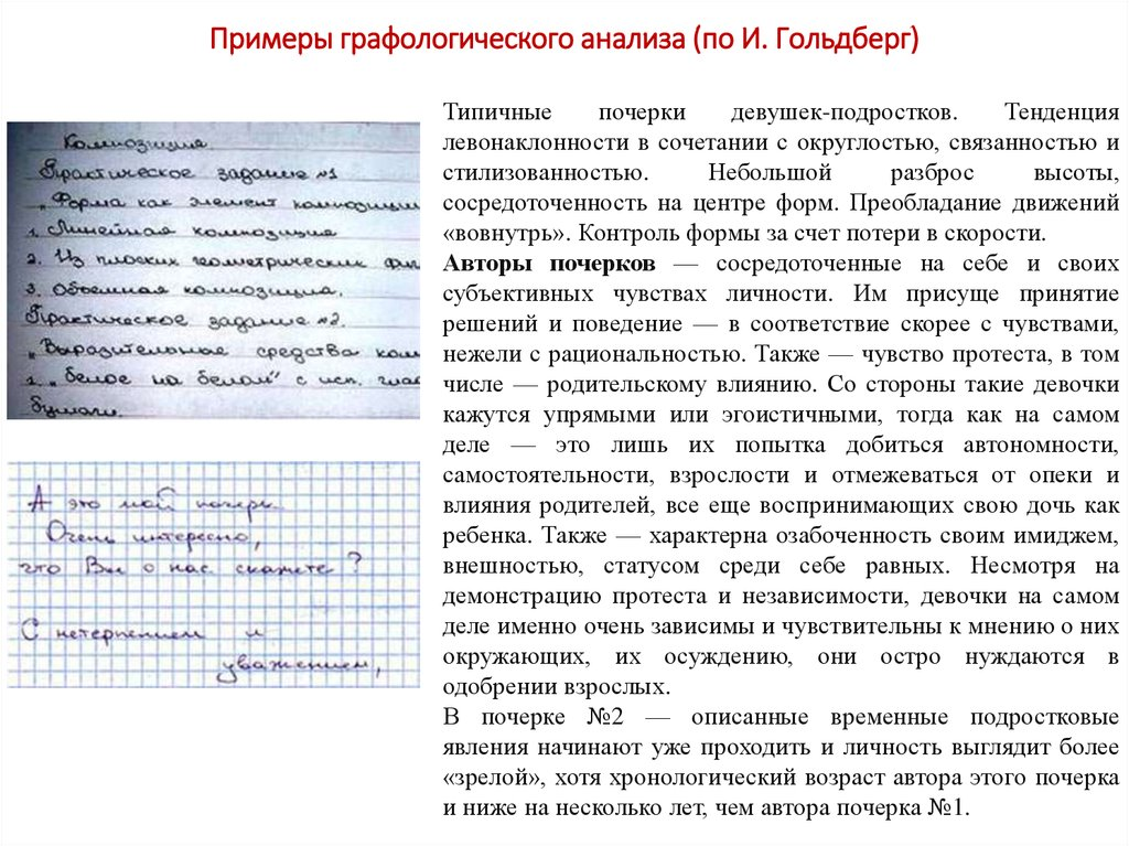 Как определить характер человека по почерку: анализ, графология