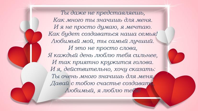 Способы признаться в любви мужчине   психология отношений