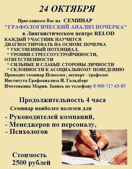 Глава 27 оценка персонала по графологическому анализу почерка. оценка персонала. психологические и психофизические методы.
