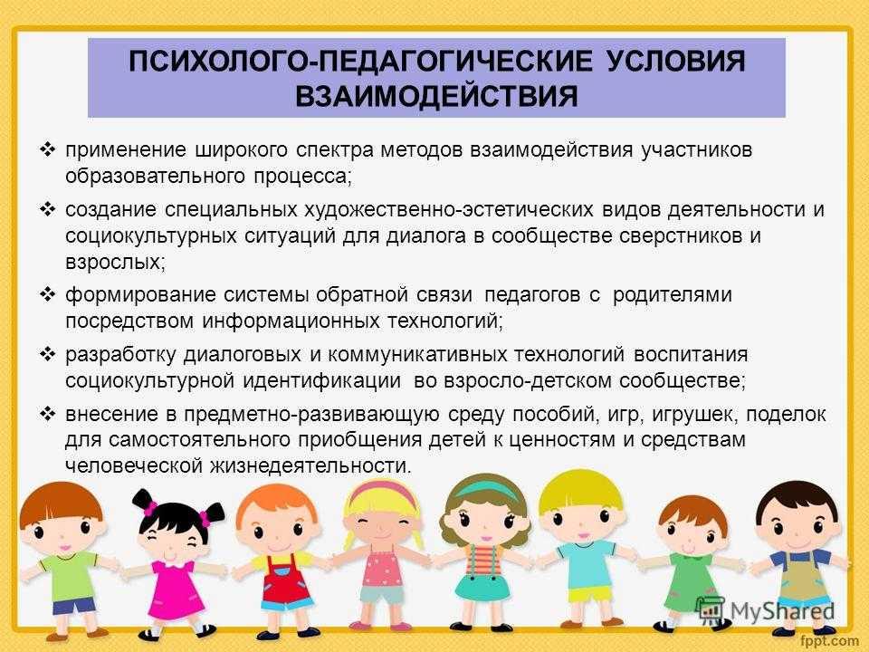 Развитие личности ребенка: условия для личностного роста