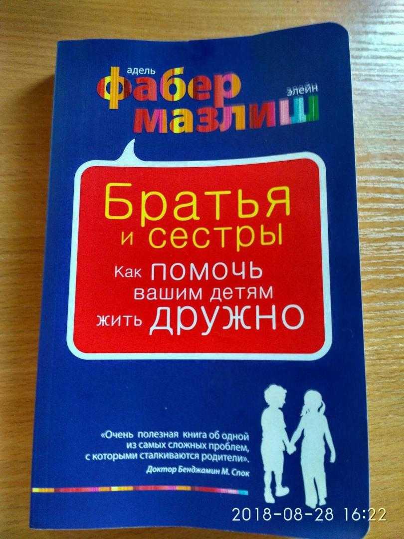 Элейн мазлиш ★ братья и сестры. как помочь вашим детям жить дружно читать книгу онлайн бесплатно