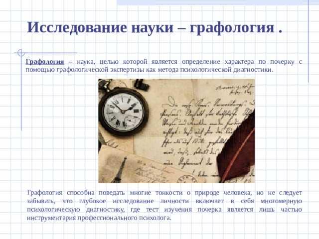 Голдберг и. анализ почерка как инструмент психодиагностики
