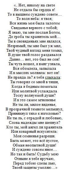 ᐉ письмо мужу о любви в прозе. признание любимому мужчине в любви своими словами - mariya-mironova.ru