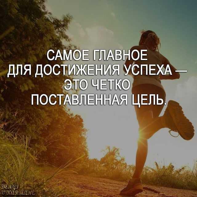 10 банальных, но эффективных способов самомотивации для достижения результатов          | bbf.ru