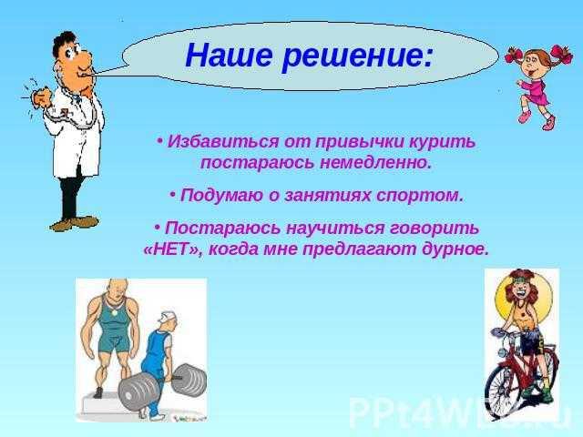 Вредные привычки какие бывают, профилактика и влияние на здоровье