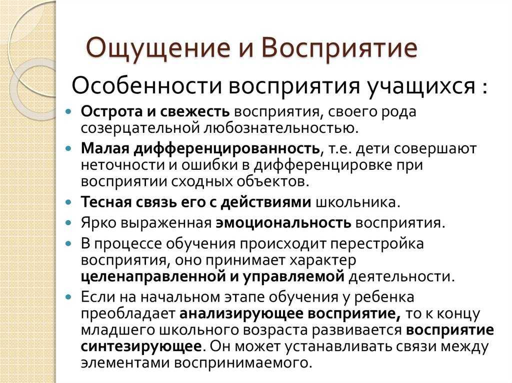 Восприятие как психический познавательный процесс (psyarticles.ru)