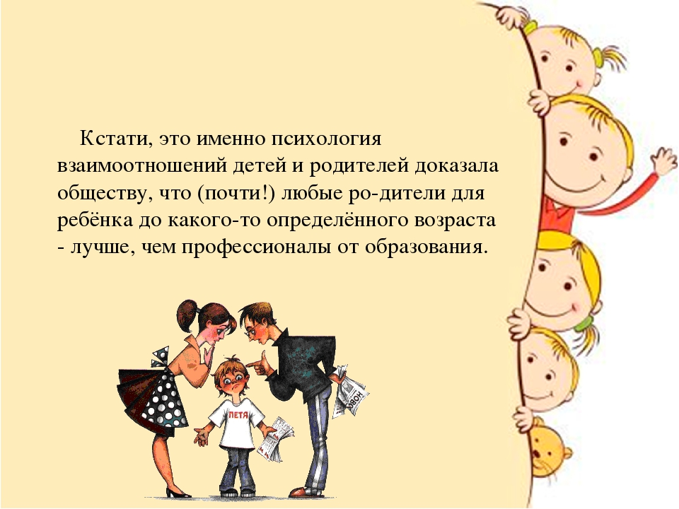 For-parents | егоза