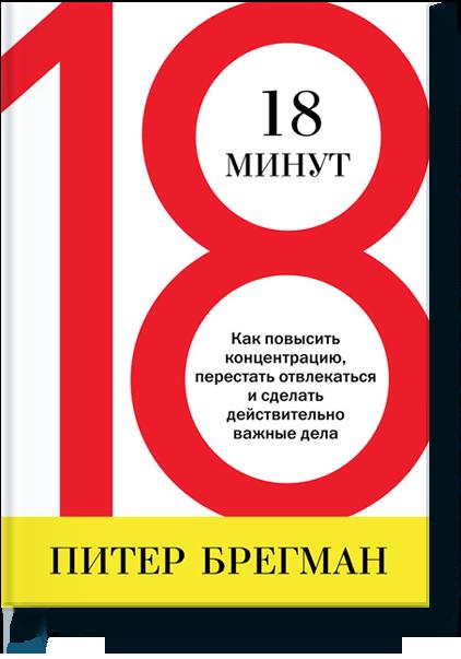 Рецензия: «18 минут. как повысить концентрацию, перестать отвлекаться и делать действительно важные дела», питер брегман - лайфхакер