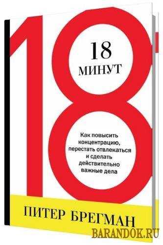 18 минут. как повысить концентрацию, перестать отвлекаться и сделать действительно важные дела (fb2)