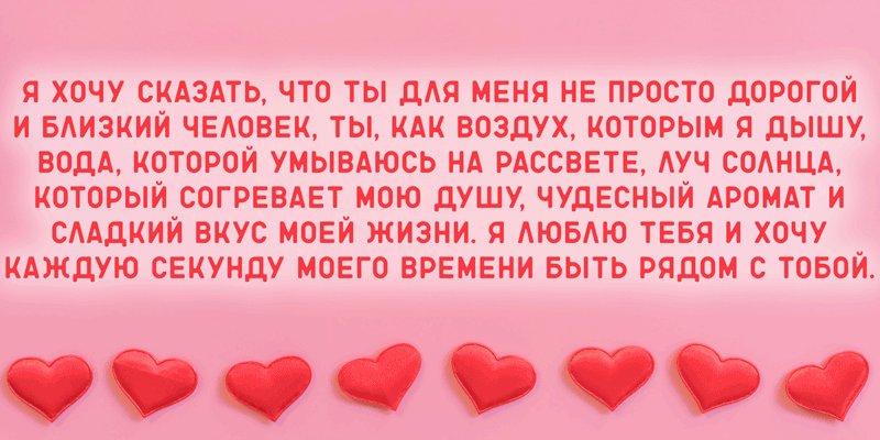 Признание в любви парню своими словами   психология отношений
