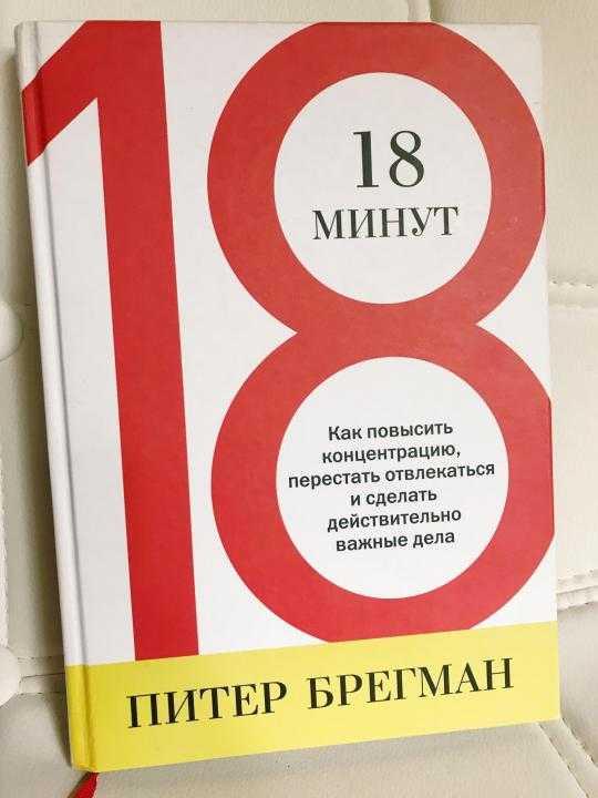 Питер брегман ★ 18 минут. как повысить концентрацию, перестать отвлекаться и сделать действительно важные дела читать книгу онлайн бесплатно