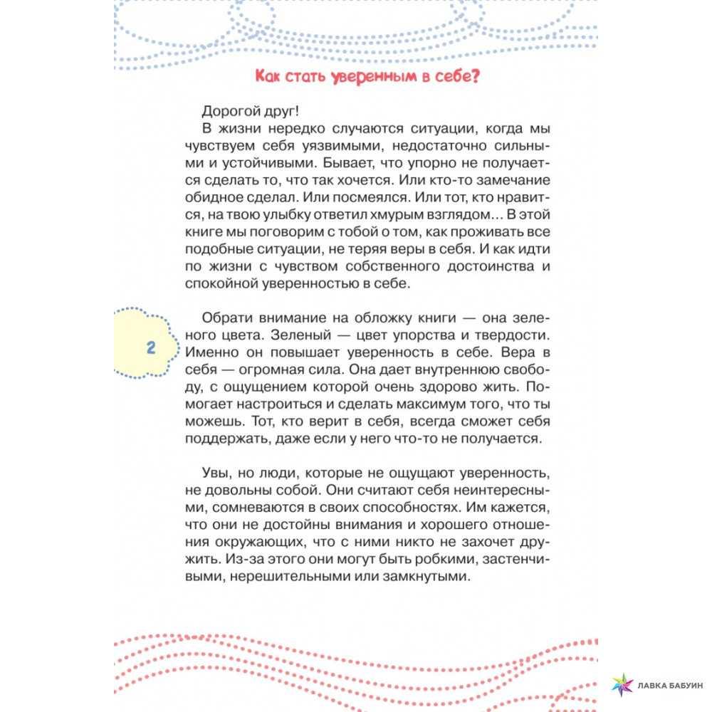 5 советов от психологов, как женщине повысить самооценку          | bbf.ru