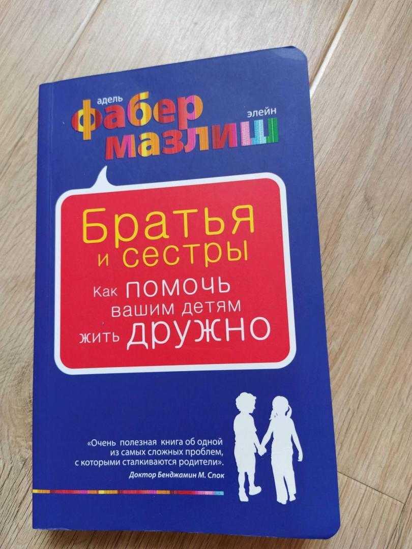 Читать онлайн книгу братья и сестры. как помочь вашим детям жить дружно - адель фабер бесплатно. 1-я страница текста книги.