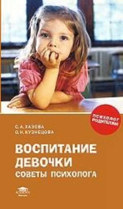 Как правильно воспитать девочку: советы психолога