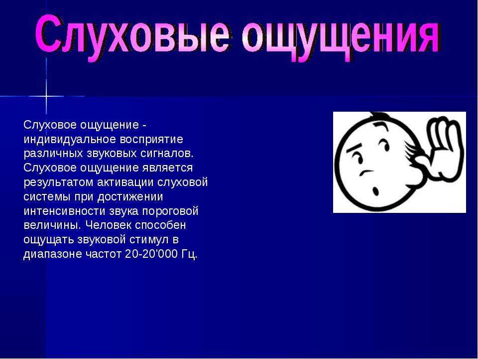 Восприятие — что это такое в психологии