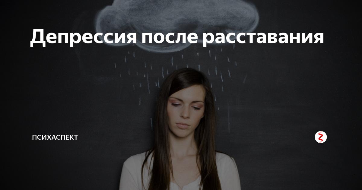 Не вздумайте делать это после расставания. психолог рассказал об основных ошибках