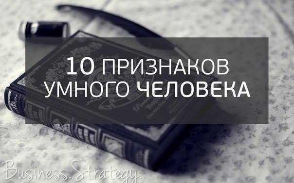 Умный человек: ученые назвали 10 признаков интеллектуалов