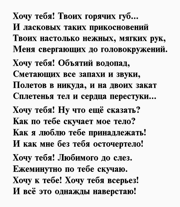 ᐉ письмо для мужчины пример. письмо мужчине на расстоянии своими словами - mariya-mironova.ru