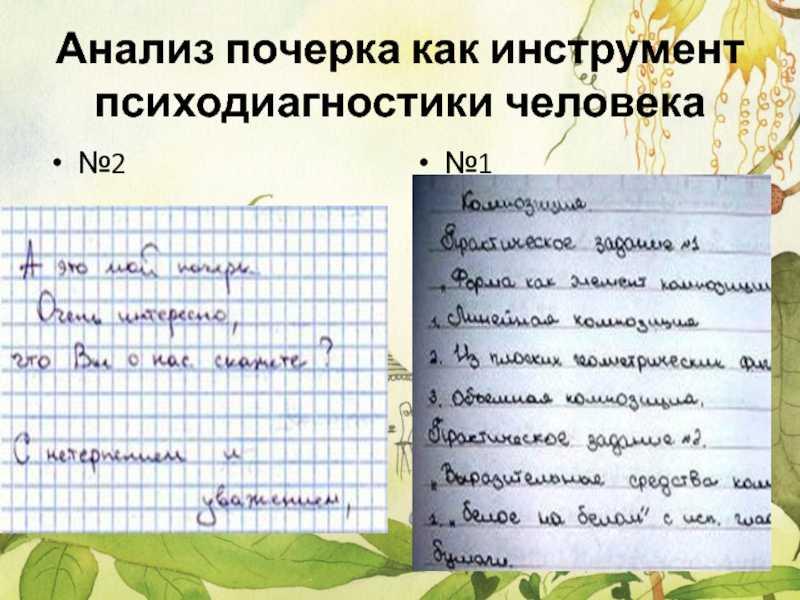 Криминалистическое исследование почерка — crimlib.info