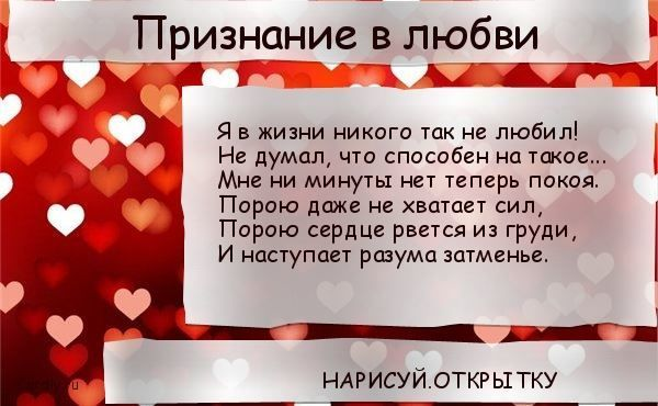 Красивые стихи о любви