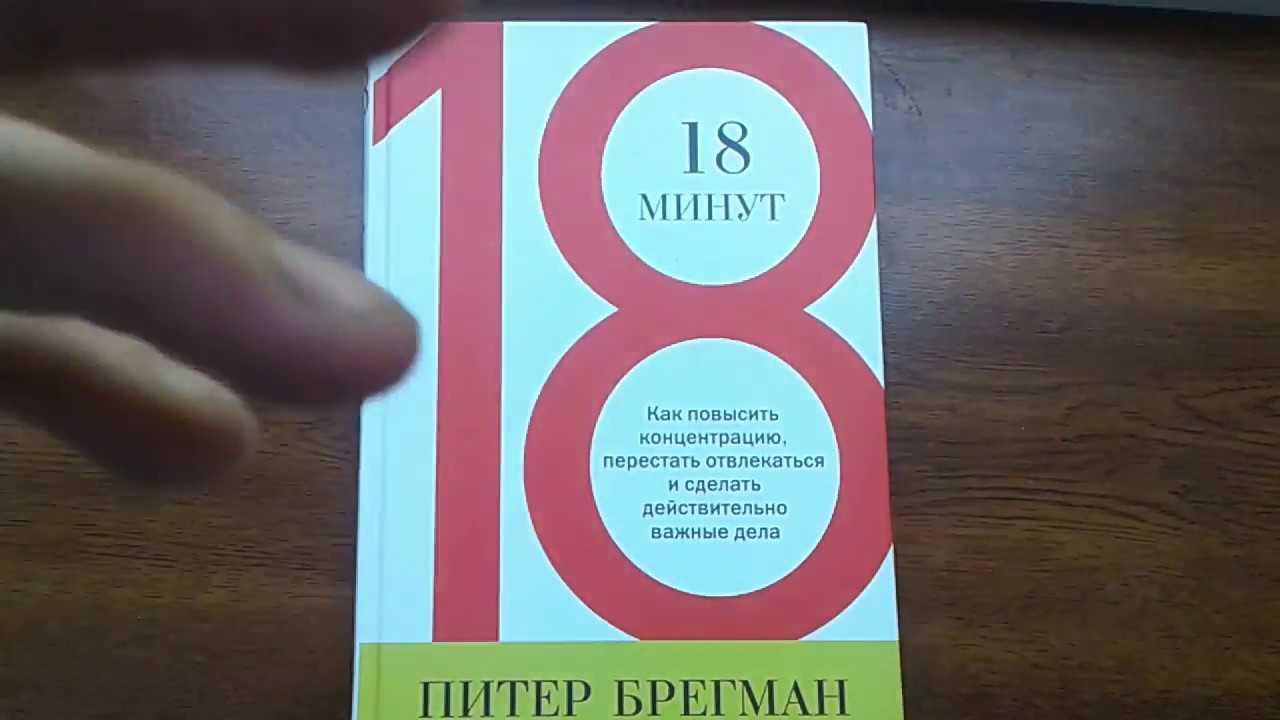 """Обзор книги питера брегмана """"18 минут. как повысить концентрацию..."""