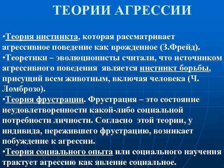 Социальная агрессия. способы ее уменьшения. реферат. психология. 2013-02-22